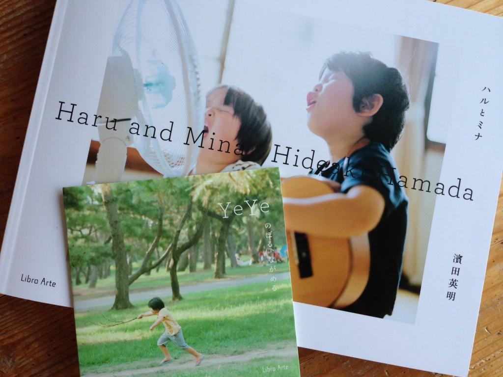 haruminabook